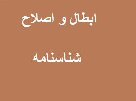 ابطال و اصلاح شناسنامه در مراکز قضایی