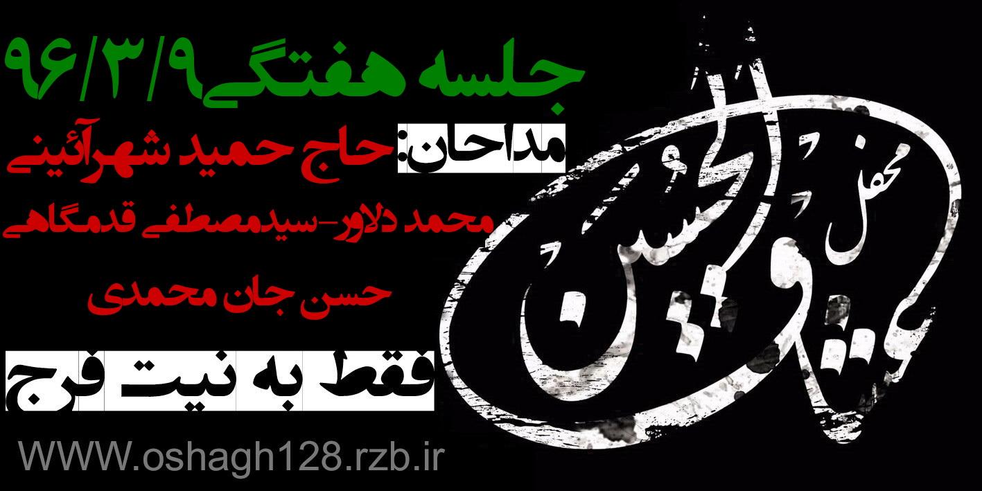 شهرآئینی-قدمگاهی-دلاور-جان محمدی-مراسم هفتگی 96/03/9-محفل عشاق الحسین(ع)