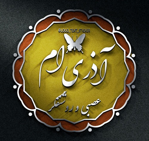 عکس+نوشته+ذات+خراب