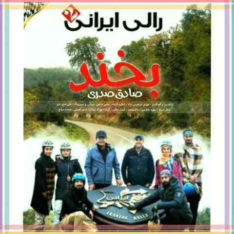متن آهنگ بخندتیتراژ پایانی سریال رالی ایرانی ۲ از صادق صدری