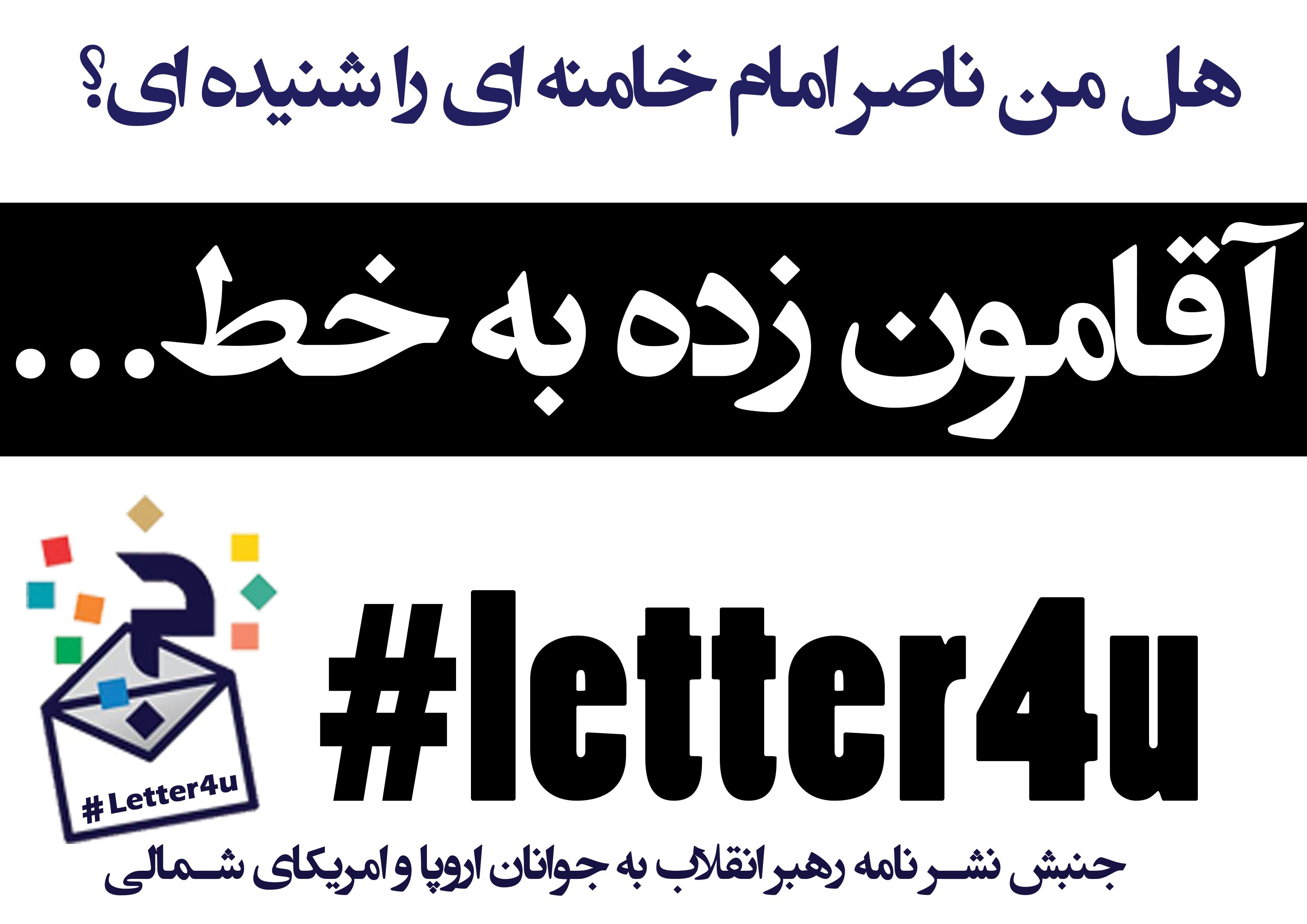 letter4u-22bahman-4