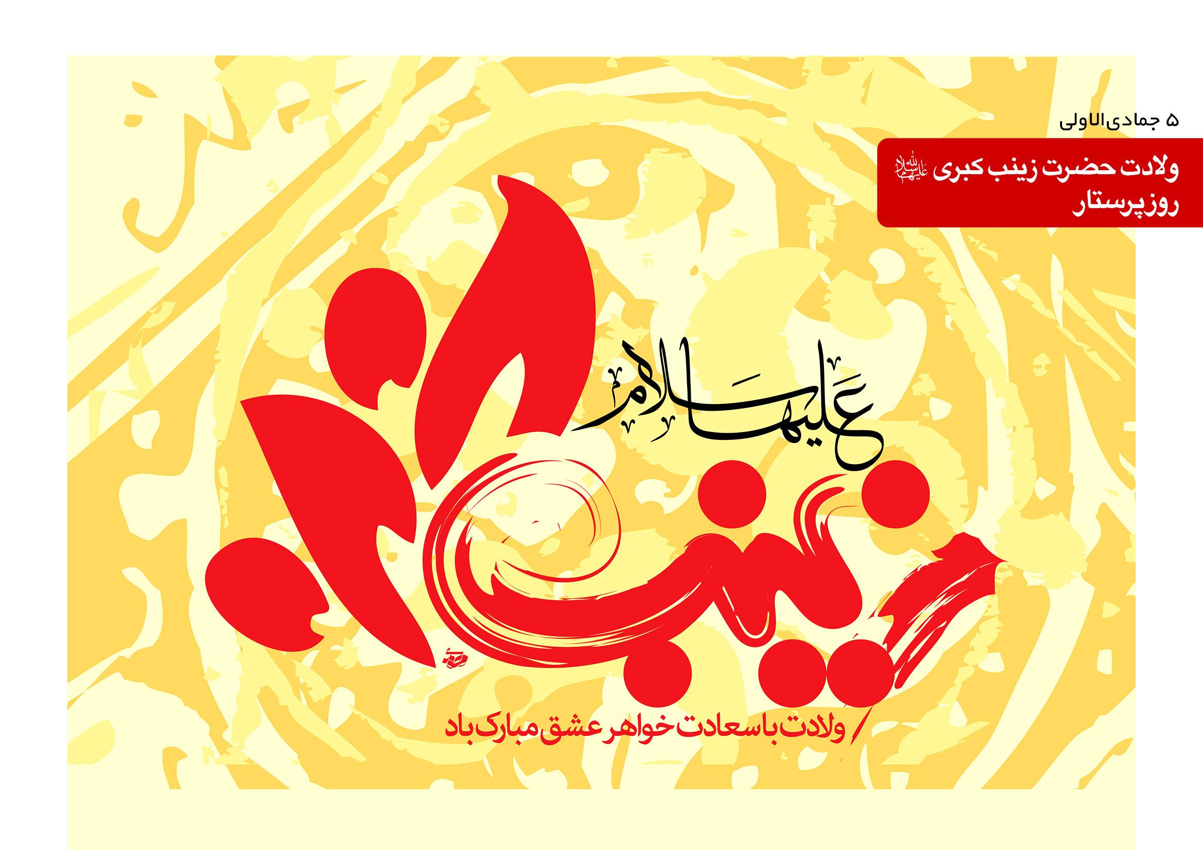 5 جمادی الاولی / ولادت حضرت زینب کبری سلام اله علیها و روز پرستار