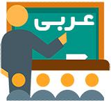 http://bayanbox.ir/view/2100206412365406575/arabi.jpg