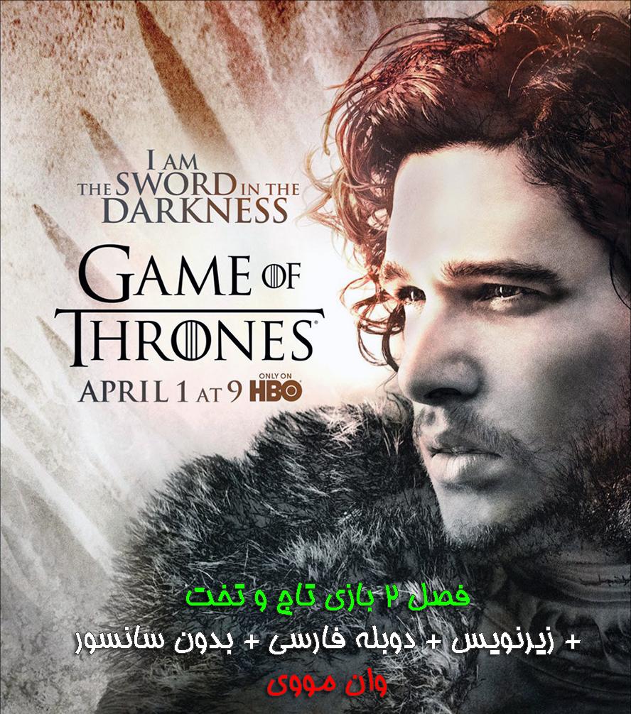 فصل اول 2 گیم آف ترونز Game Of Thrones