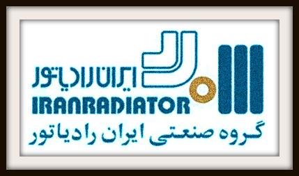 نمایندگی ایران رادیاتورشرق تهران