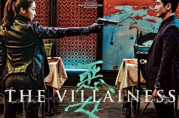 زیرنویس The Villainess