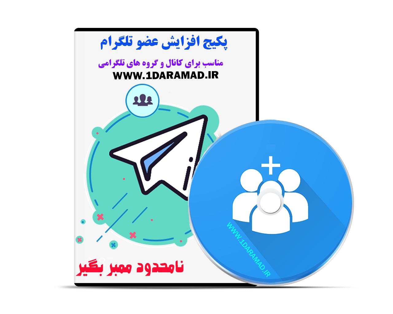 پکیج آموزشی افزایش عضو واقعی کانال و گروه تلگرامپکیج آموزشی افزایش عضو واقعی کانال و گروه تلگرام