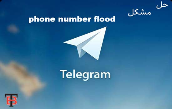 حل مشکل Phone Number Flood در تلگرام