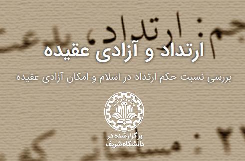 ارائه حجت الاسلام علی صبوحی در نشست ارتداد و آزادی عقیده