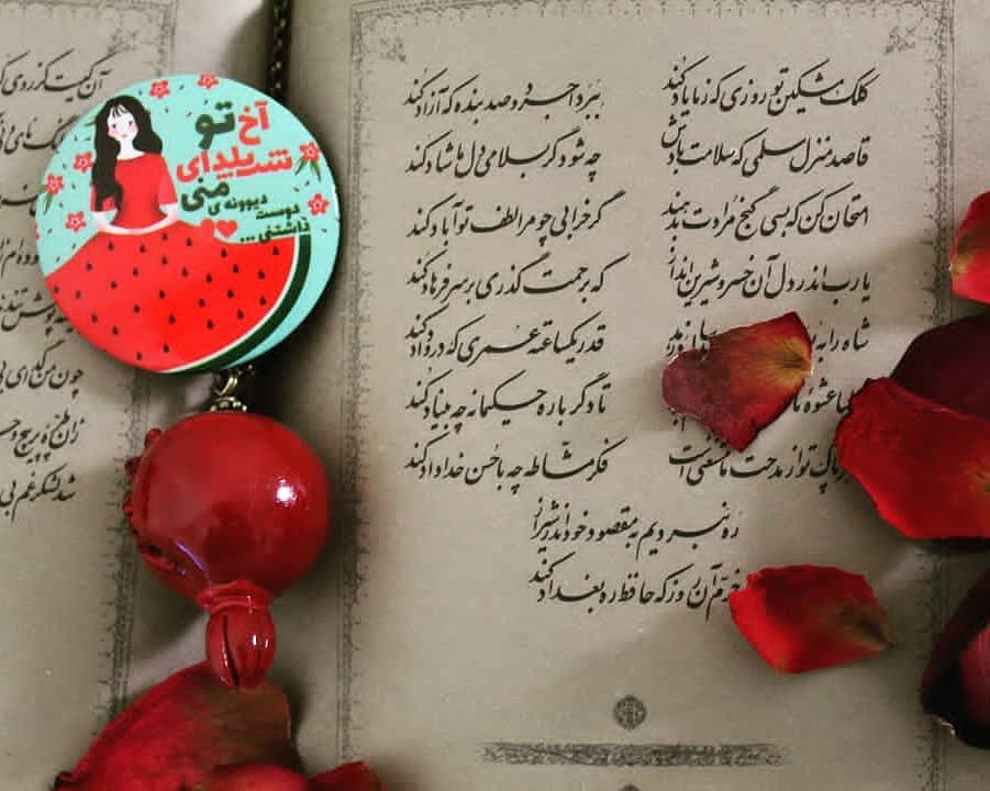 عکس پروفایل شب یلدا جدید-عکس نوشته شب یلدا با کتاب حافظ