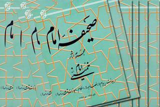 مأموریت رسیدگی به پروندههای راکد در شورایعالی قضایی توسط امام راحل