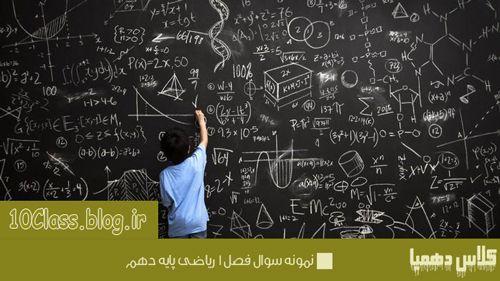 نمونه سوالات فصل 1 ریاضی دهم با پاسخنامه
