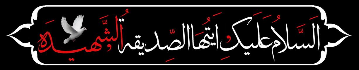 محرم 96 مسجد جامع خاتم النبیین ص خادم آباد شهریار