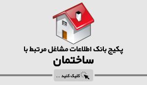 بانک اطلاعات مشاغل ساختمان