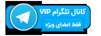 کانال تلگرام VIP