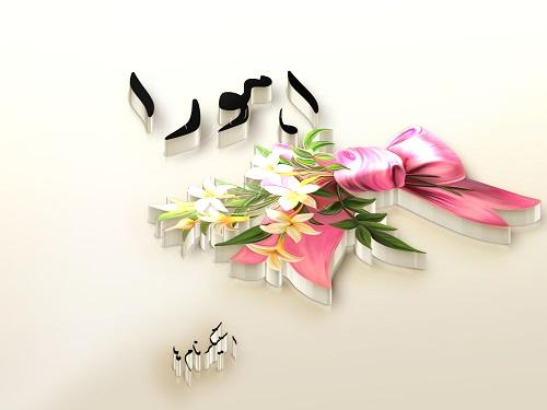 لوگوی جدید اسم اهورا