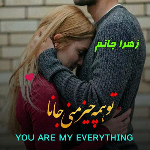 عکس نوشته ی اسم زهرا برای پروفایل