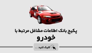 بانک اطلاعات مشاغل خودرو