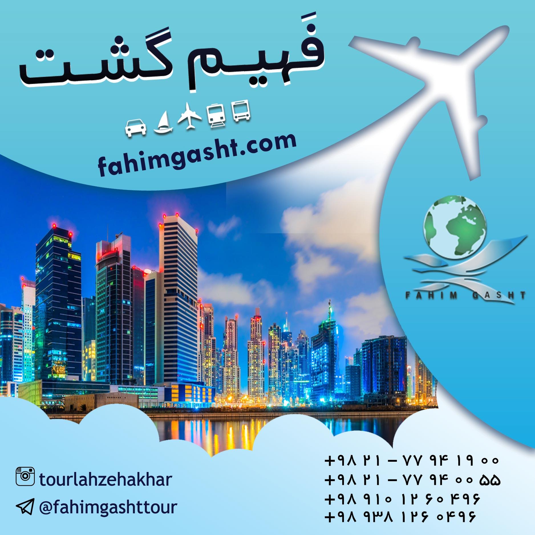تور دبی :: آژانس مسافرتی فهیم گشت برگزار کننده تورهای خارجی و داخلی ...تور دبی نوروز با بهترین خدمات و رزرو هتل دبی در آژانس مسافرتی فهیم گشت