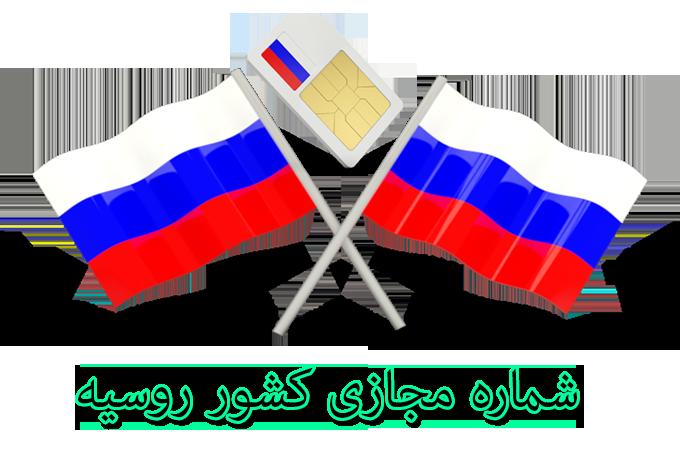 ساخت شماره مجازی روسیه