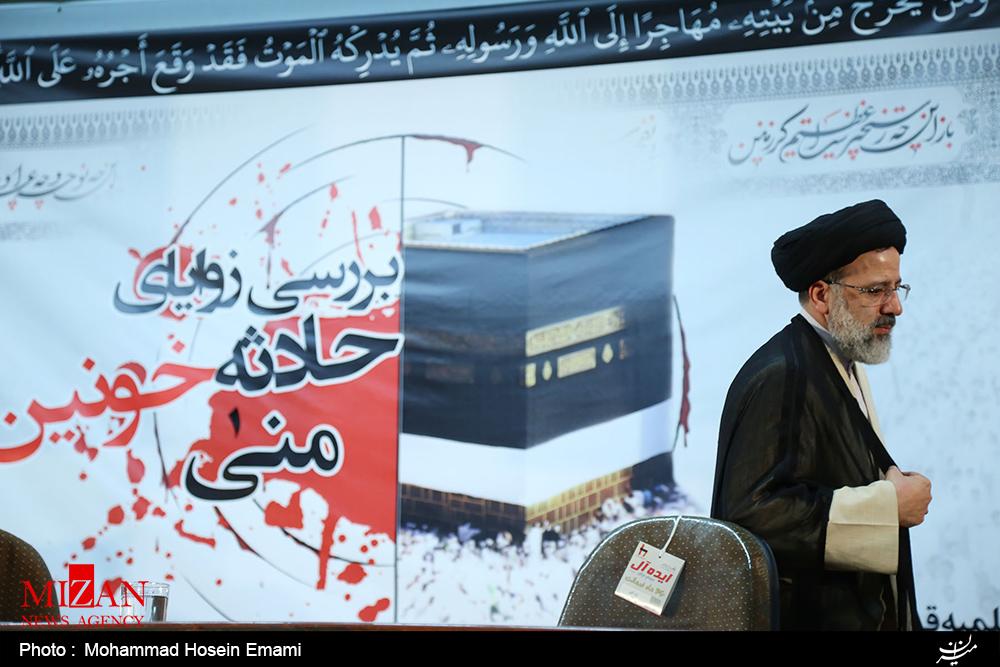 سخنرانی حجت الاسلام رئیسی در همایش بررسی زوایای حادثه خونین منا