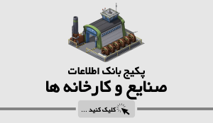 بانک اطلاعات کارخانه ها