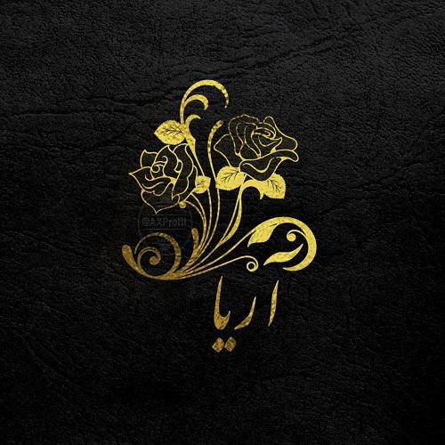 تاتو نوشته فارسی لوگوی زیبای نام آریا