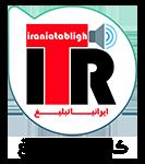 ایرانیاتبلیغ