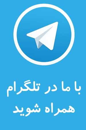 آدرس تلگرام کارفرمانیوز