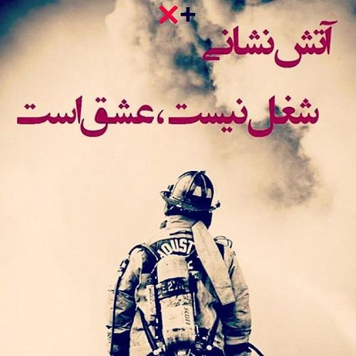 عکس نوشته تسلیت شهادت آتش نشانان ساختمان پلاسکو + متن پروفایل
