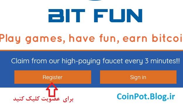 عضویت در bitfun
