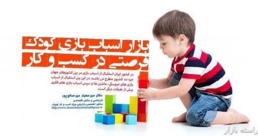 بازار اسباب بازی کودک فرصتی در کسب و کار