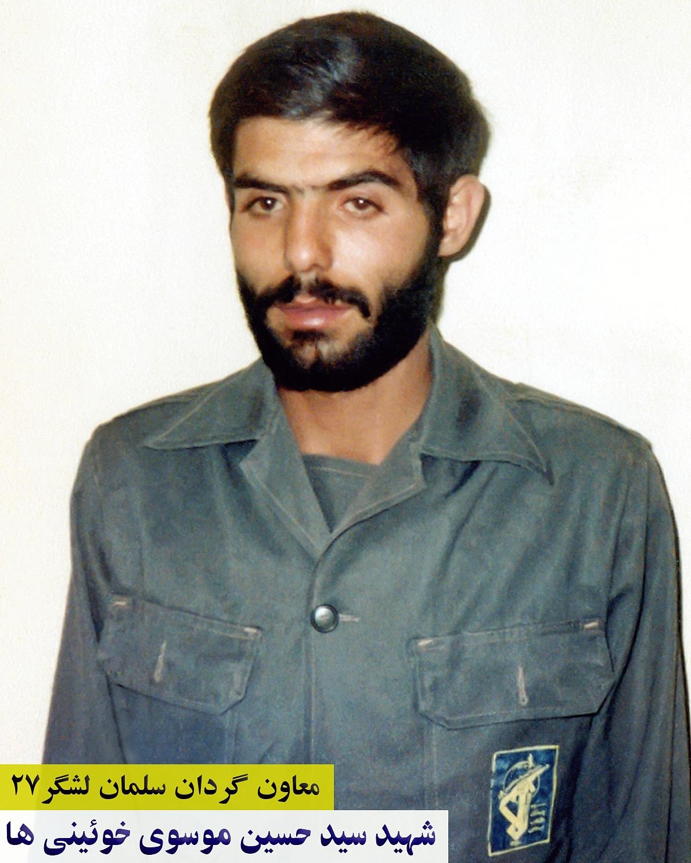 شهید سید حسین موسوی خوئینی ها