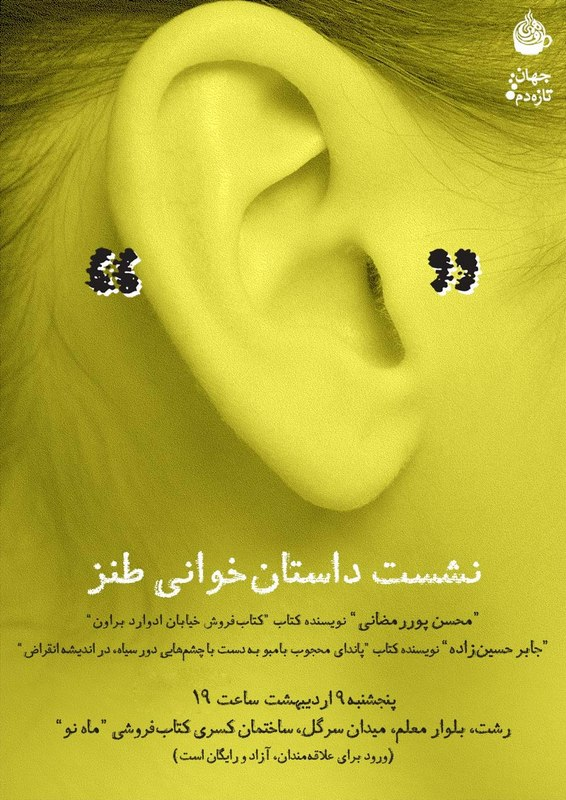 داستانخوانی طنز رشت محسن پوررمضتنی جابر حسینزاده