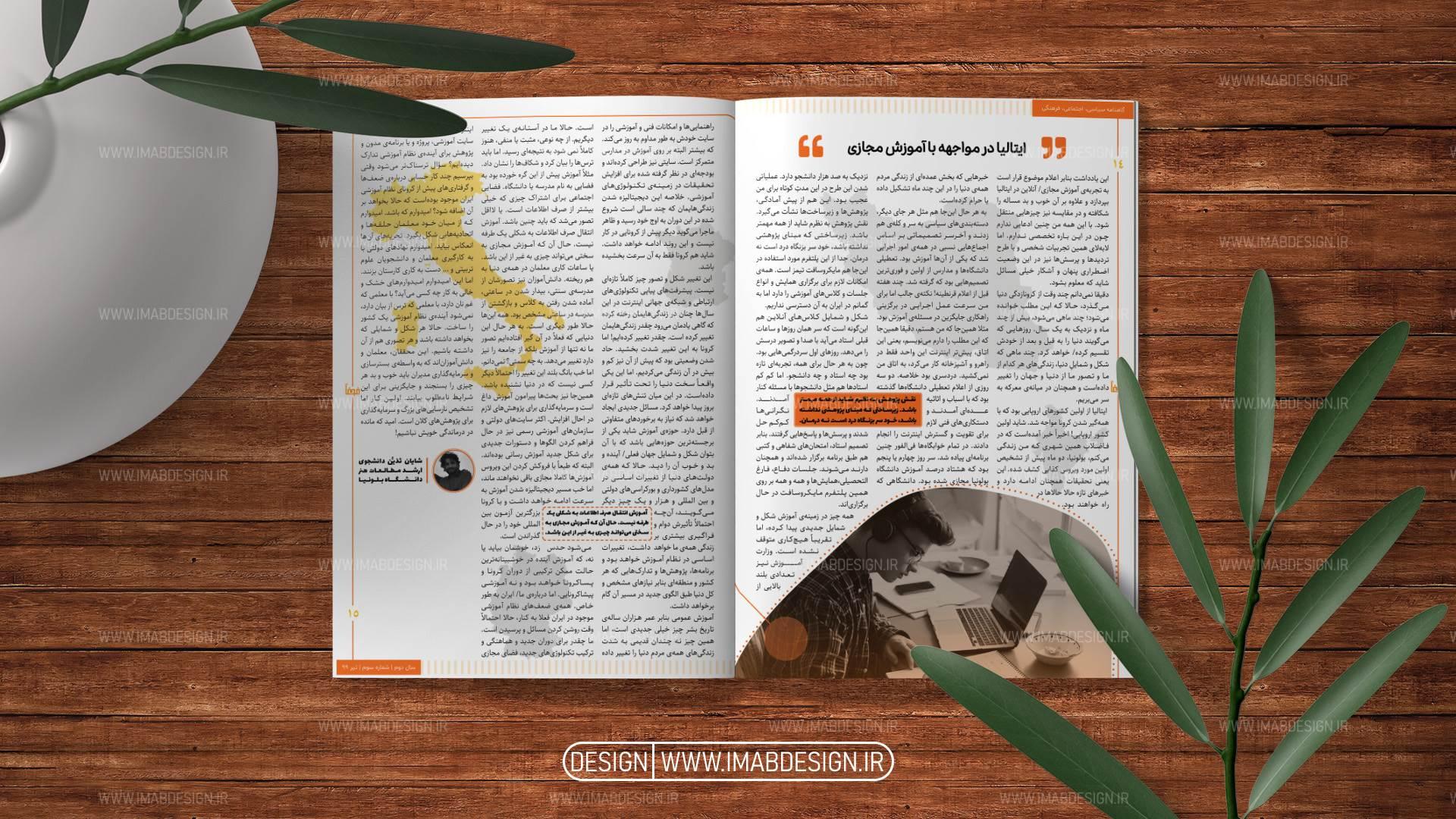 صفحه آرایی نشریه ی حرفه ای