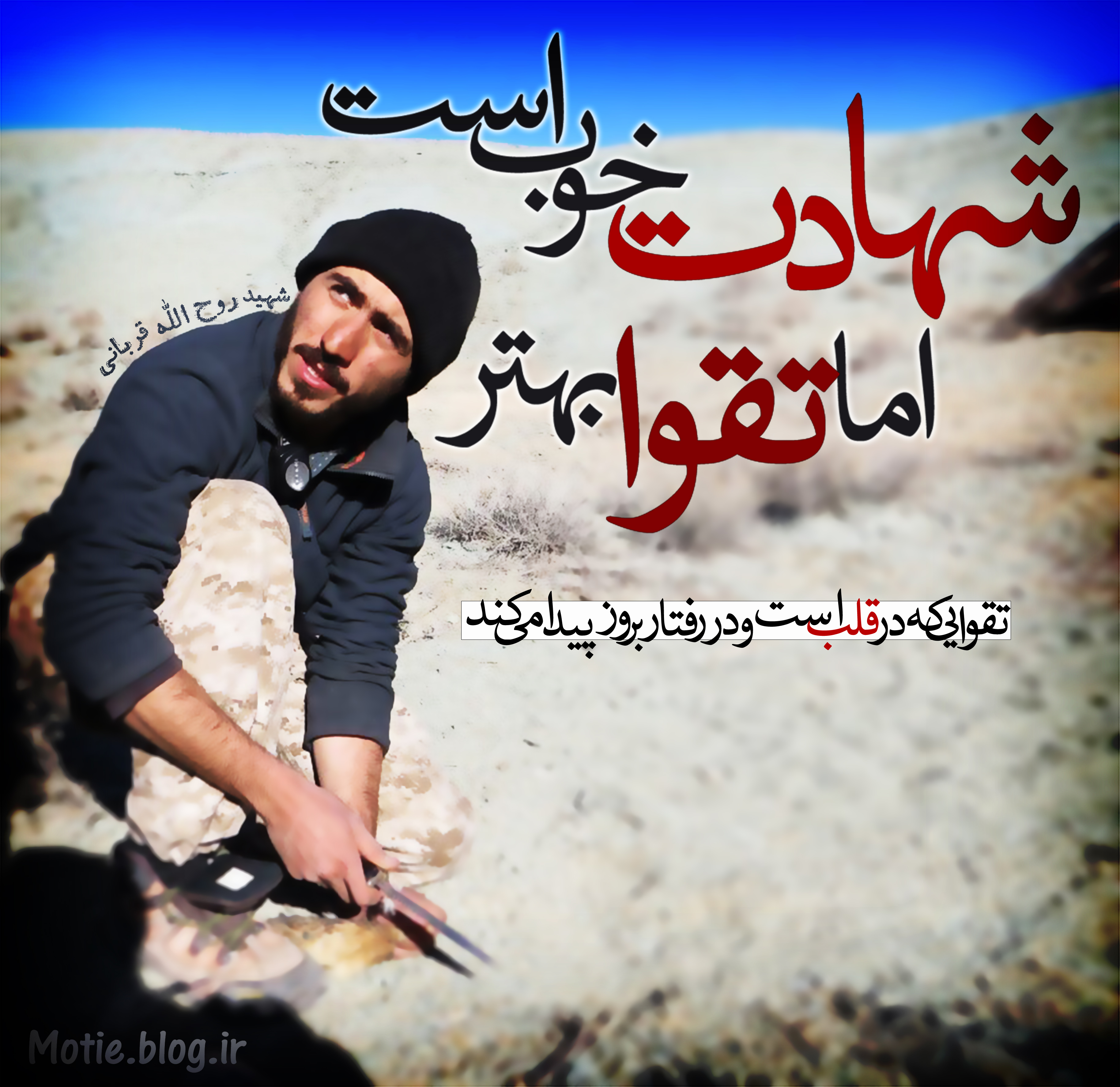 Image result for شهادت