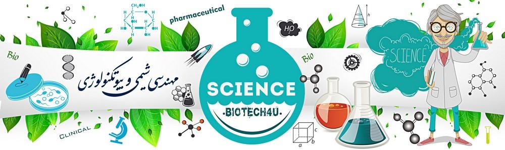 سایت تخصصی مهندسی شیمی بیوتکنولوژی