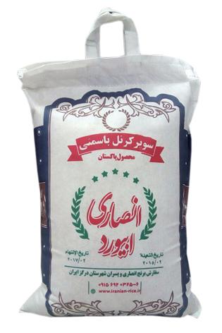 برنج پاکستانی انصاری ابیورد