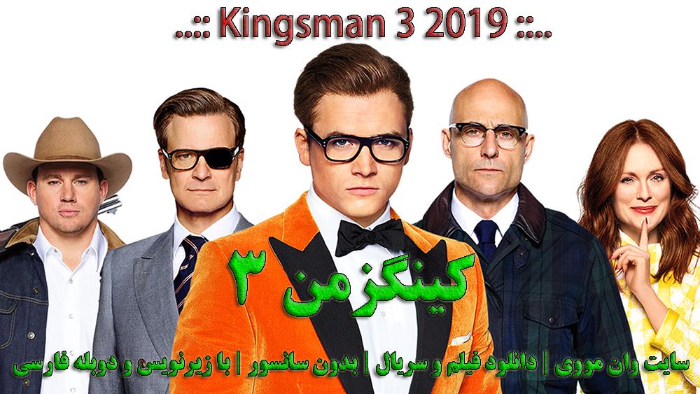 دانلود فیلم Kingsman 3 2019 با زیرنویس و دوبله فارسی