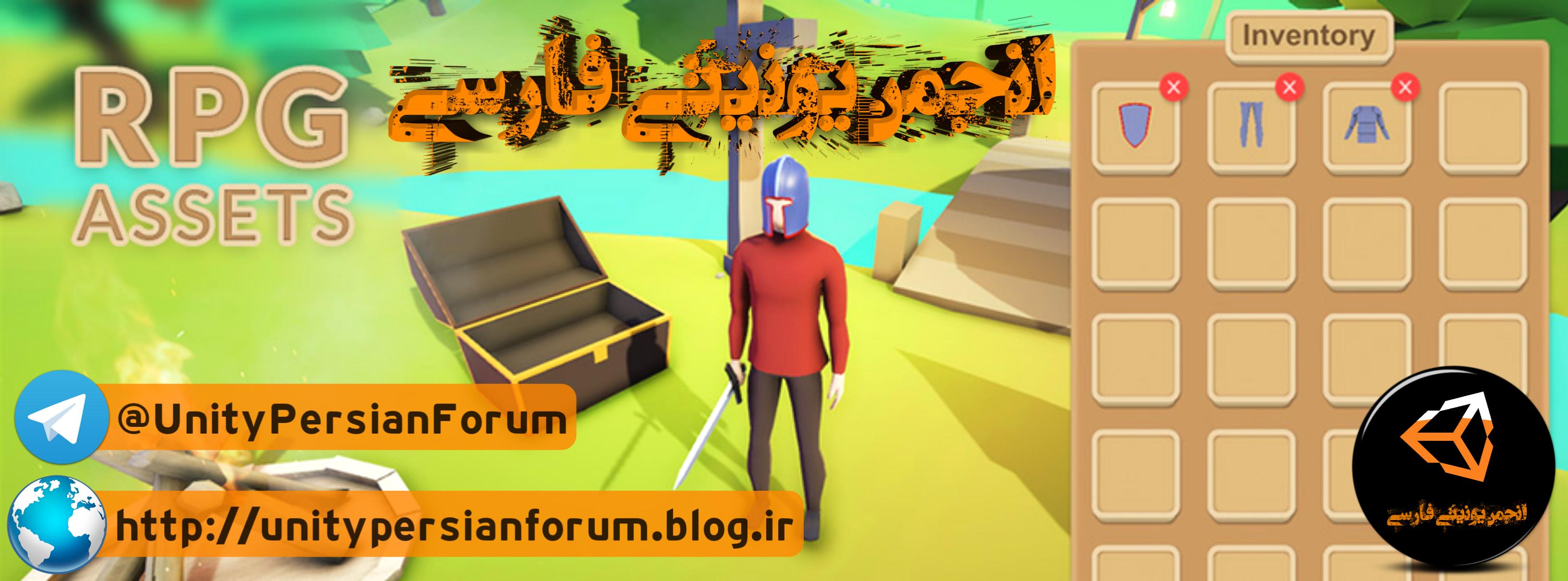 آموزش ساخت بازی به سبک RPG در یونیتی (نفش آفرینی) :: انجمن یونیتی فارسی