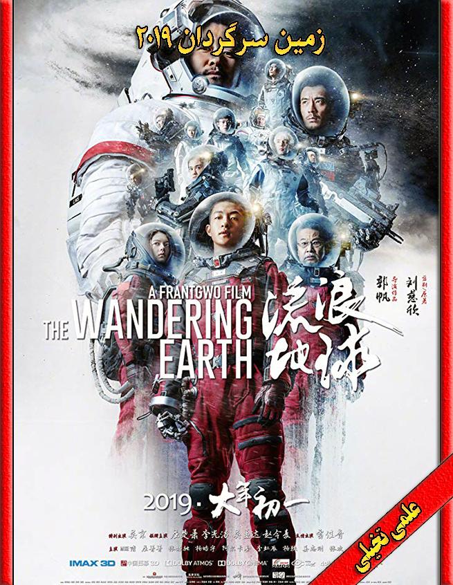 دانلود فیلم The Wandering Earth 2019 زیرنویس دوبله فارسی
