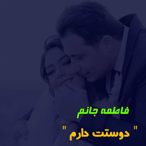 عکس نوشته از اسم فاطمه
