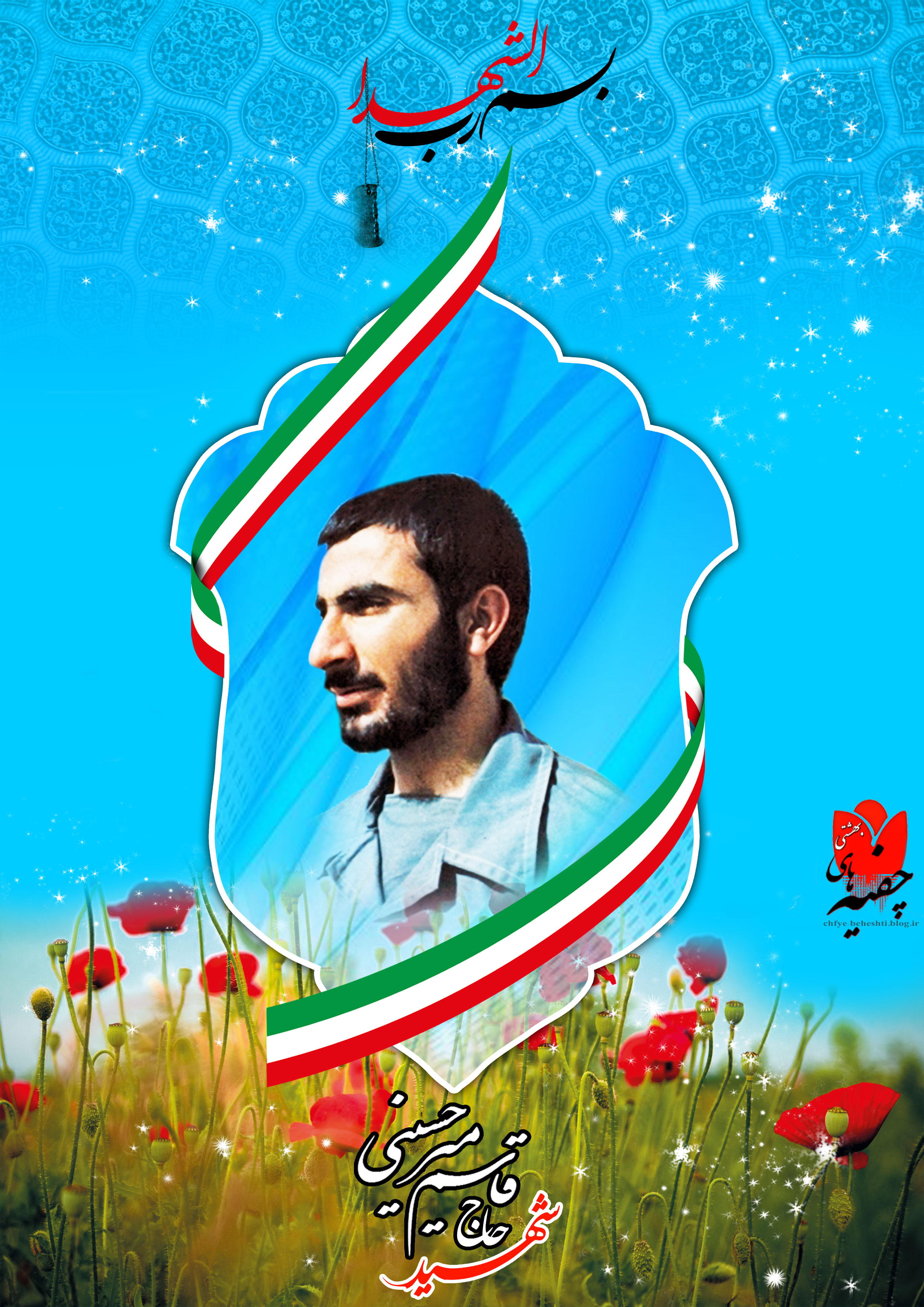 Haji Qasim, Mir-Hosseini-chfye-beheshti.jpg