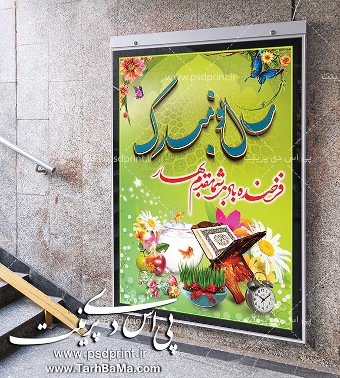 بنر عید نوروز لایه باز