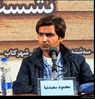 محمود سعیدنیا