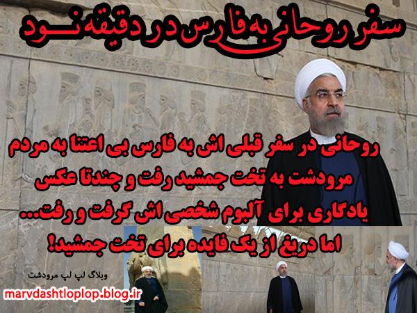 سفر روحانی به فارس