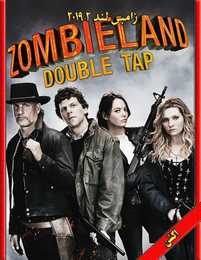 دانلود فیلم Zombieland Double Tap 2019 زیرنویس و دوبله فارسی