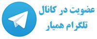 کانال تلگرام هوش برتر