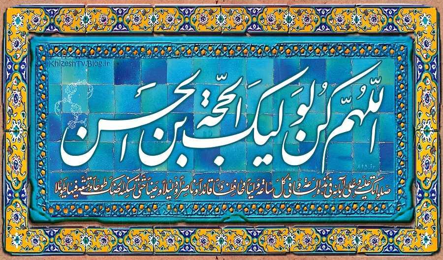 ابوذر حلواجی | دعای سلامتی امام زمان(عج)