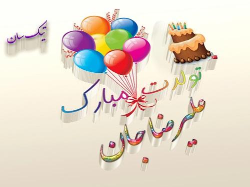 تصویر کیک تولد اسم علیرضا تبریک تولد به نام علیرضا تیک سان